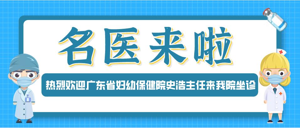 名医来啦!广东省妇幼保健院史浩主任将于5月1日来我院坐诊!
