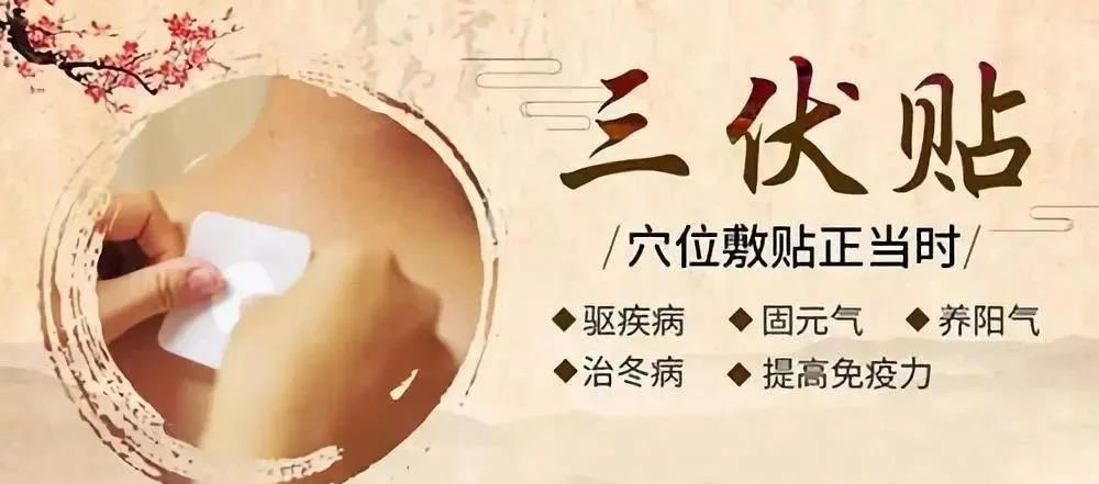 """冬病夏治 7月1日起,广州仁爱天河医院""""三伏贴""""开贴!"""