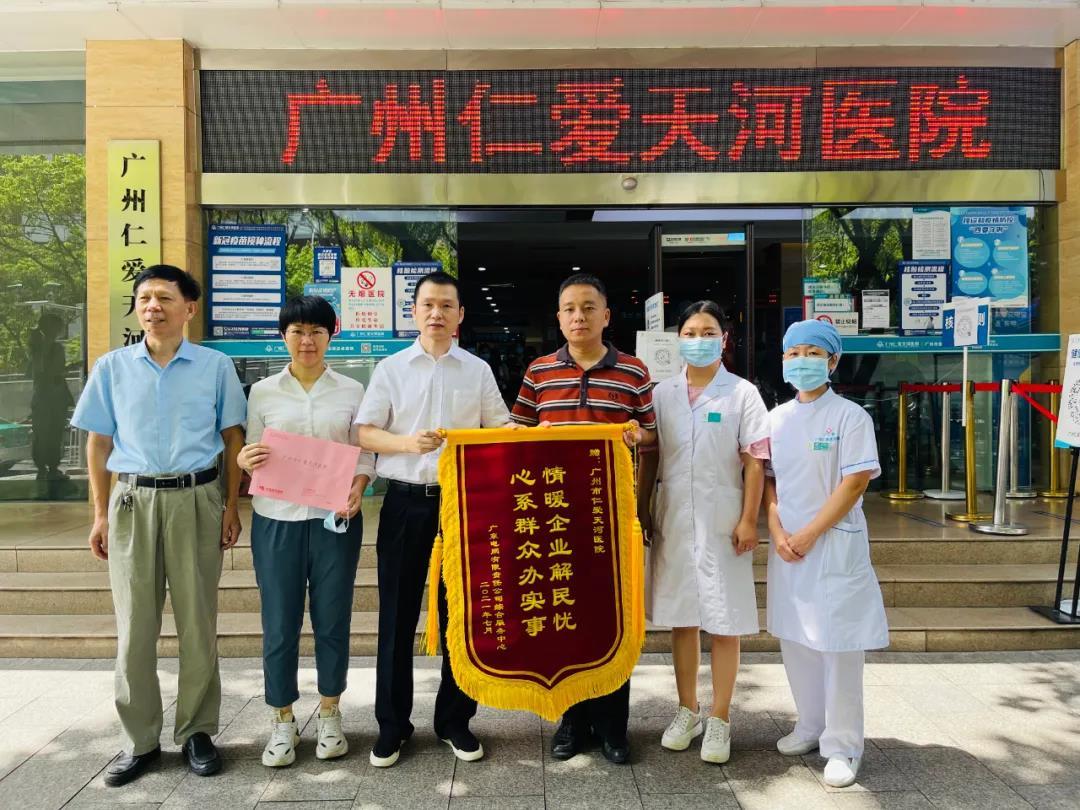 民生抗疫 感谢有你 广东电网为广州仁爱天河医院赠锦旗和感谢信