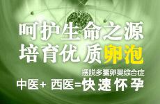 中西医结合治疗多囊卵巢