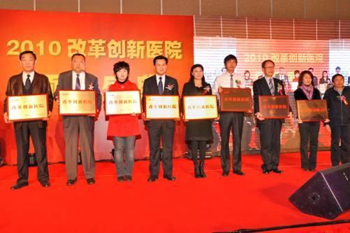 2010改革创新医院