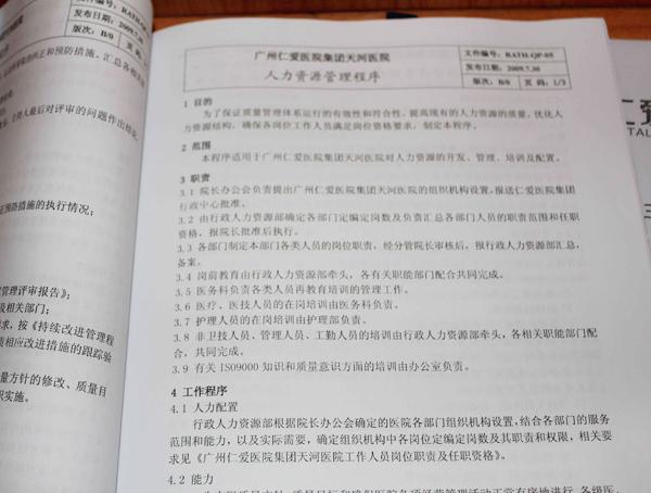 广州仁爱医院导入流程管理及岗位精细化管理-